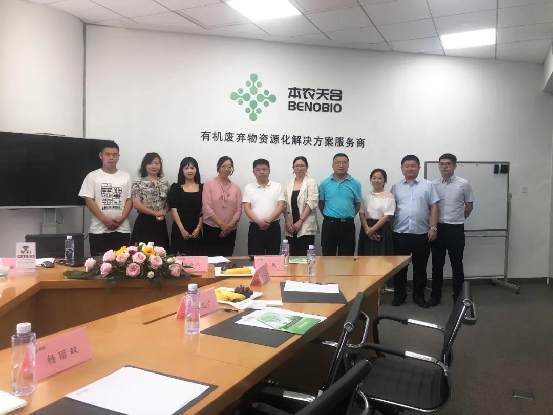 中国合成树脂协会生物降解树脂分会莅临本农天合开展座谈交流