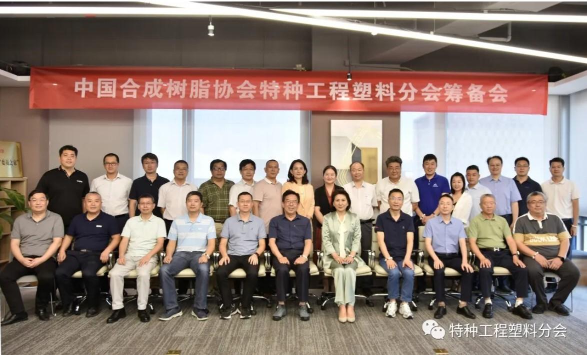 """""""中国合成树脂协会特种工程塑料分会""""筹备会隆重召开"""