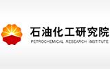 中国石油天然气股份有限公司石油化工研究院