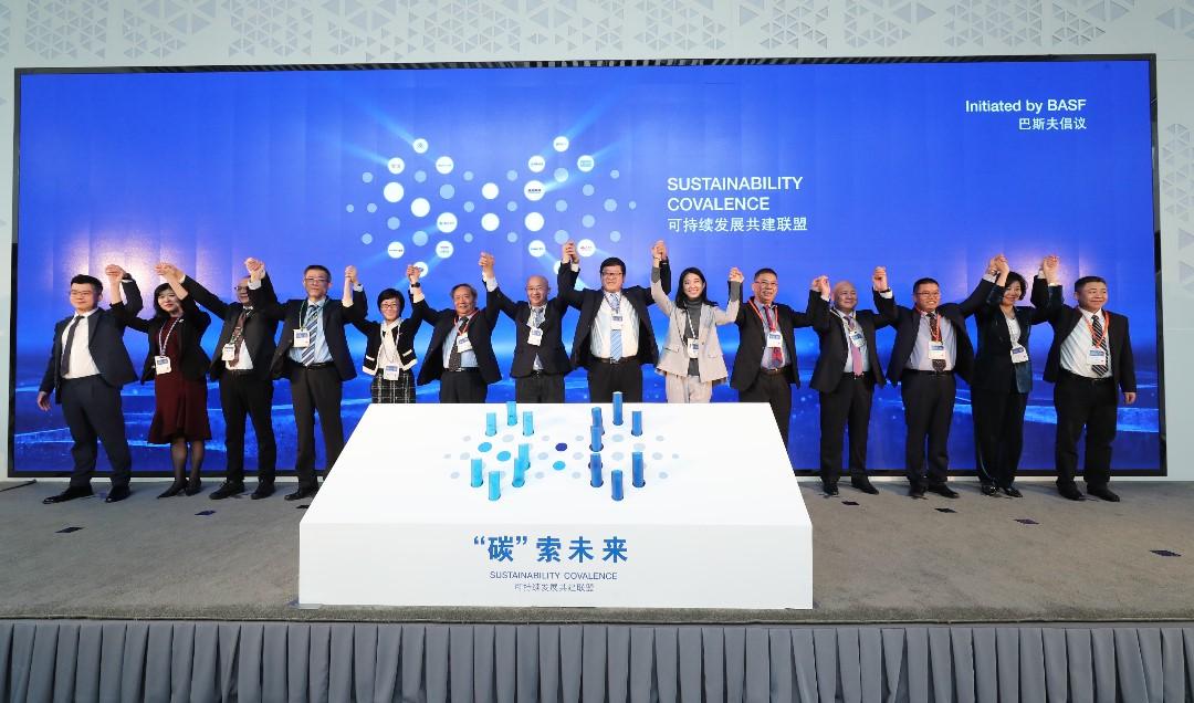 """巴斯夫与价值链上下游伙伴携手成立""""可持续发展共建联盟"""""""